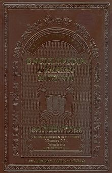 ENCICLOPEDIA DE TARYAG MITZVOT / TOMO 1. ISIDORO Y FORTUNA CHACALO / PD.