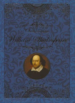 Obras completas. William Shakespeare / pd.