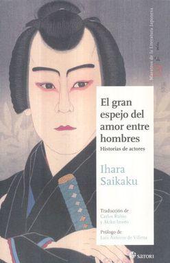 GRAN ESPEJO DEL AMOR ENTRE HOMBRES, EL. HISTORIAS DE ACTORES
