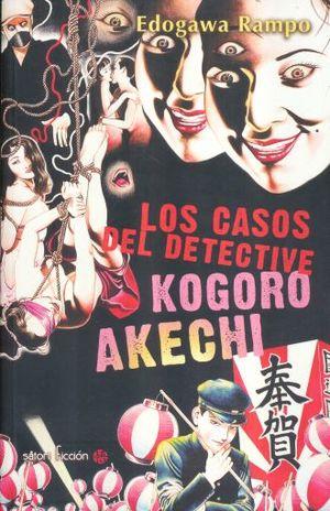 CASOS DEL DETECTIVE KOGORO AKECHI, LOS